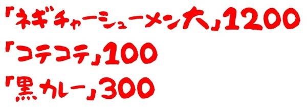 20200314チャチャチャ1