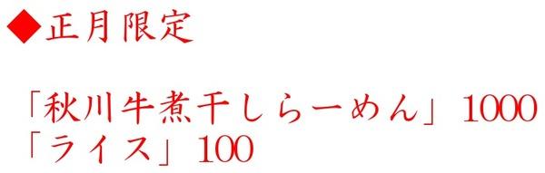 20210104五ノ肉1
