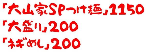 20200509大山家1