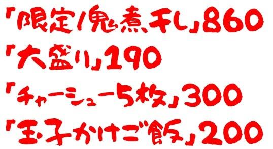 20200911山岡家1
