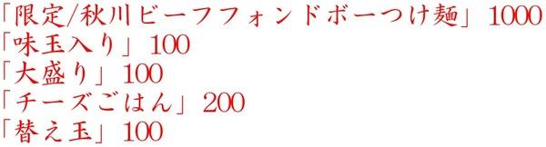 20210122五ノ肉1