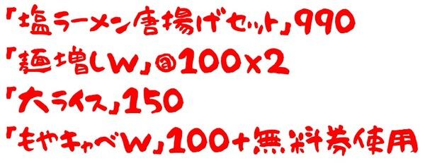 20200803大和家1