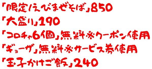 20201020山岡家1
