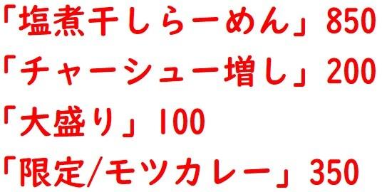 20210823五ノ肉1