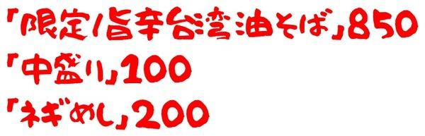 20200307大山家1