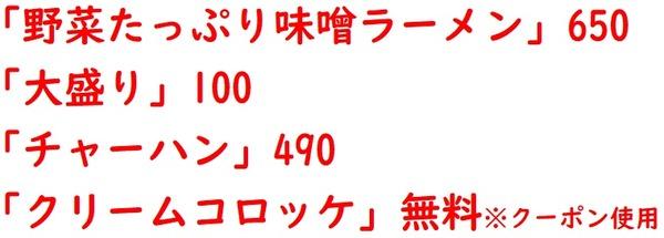 20211011山田うどん1