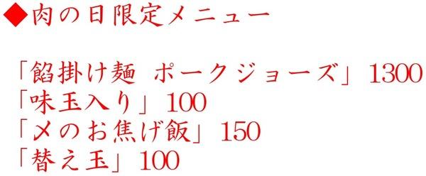 20210129五ノ肉1