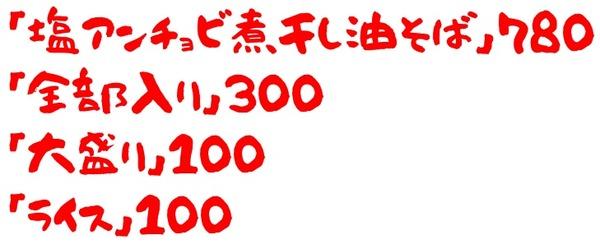 20201114五ノ肉1