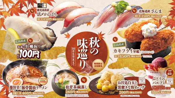 はま寿司秋フェア