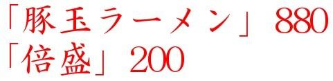 20210105ジャンガレ1
