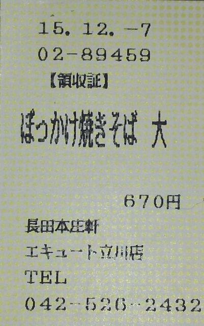 CM151208-154233001 (401x640)