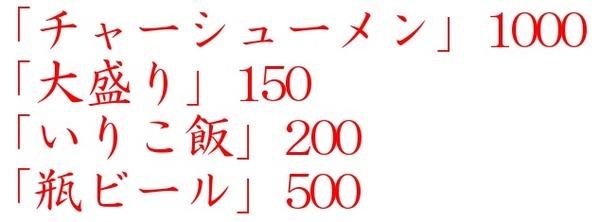 20201205三代目しゅう1