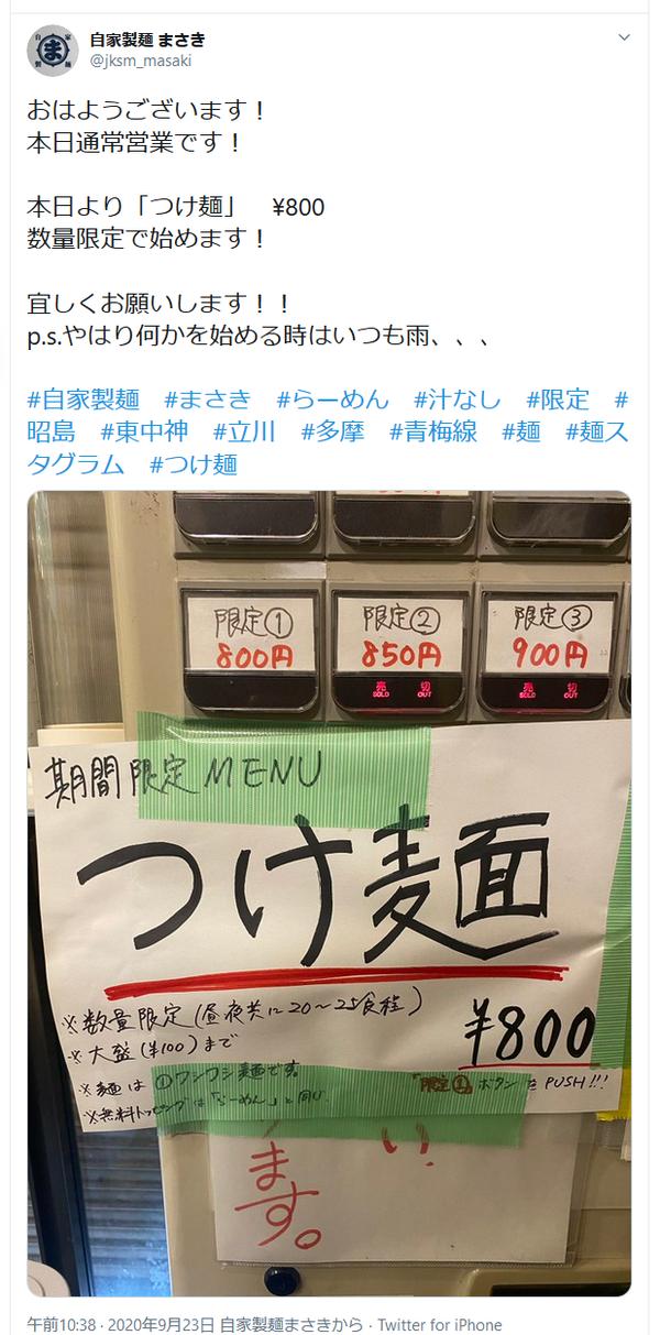まさき つけ麺ツイート
