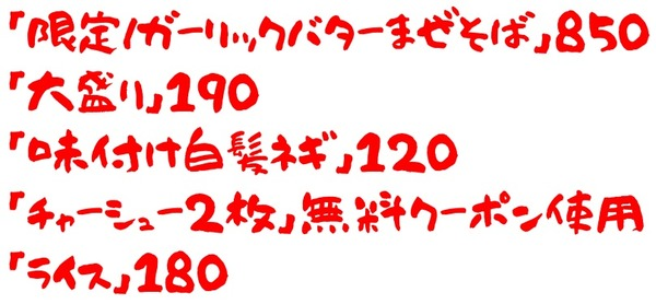20200717山岡家1