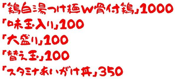 20200529五ノ肉1