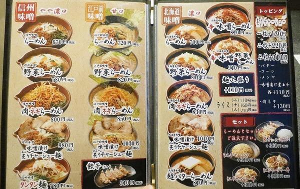 壱歩menu1