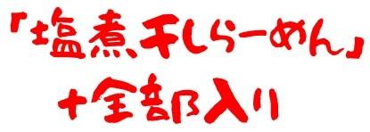 20200907五ノ肉3