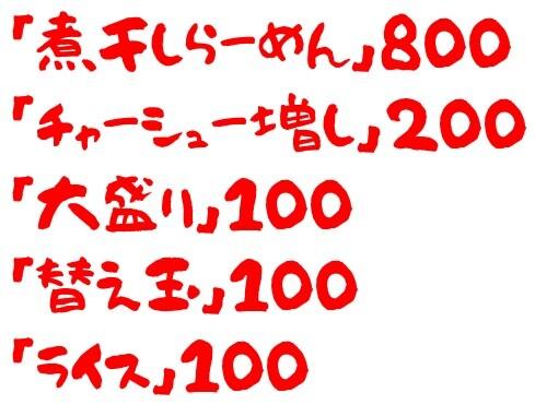 20201016五ノ肉1
