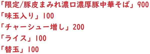 20210412五ノ肉1