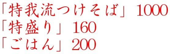 20210116池肉1