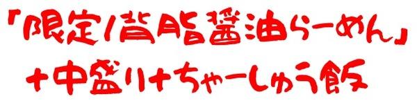 20200326武蔵2