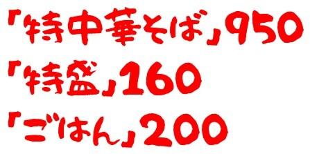 20200919池肉1