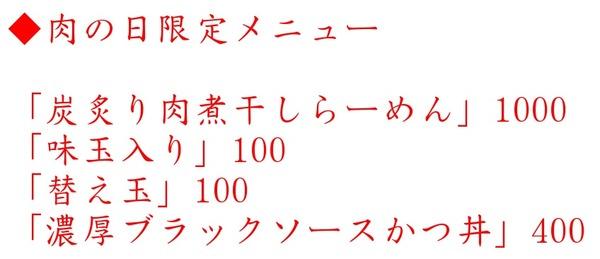 20200629五ノ肉3