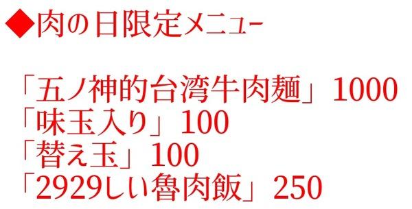 20200829五ノ肉1