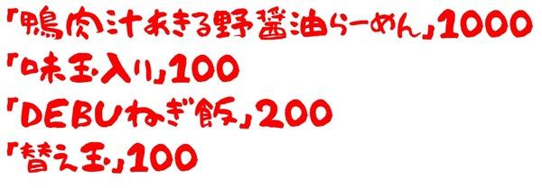 20200329五ノ肉1