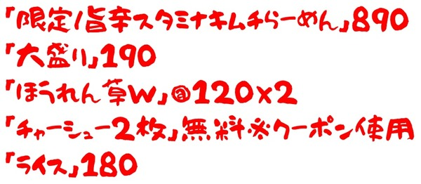 20200730山岡家1