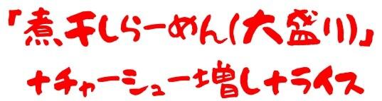 20201016五ノ肉2
