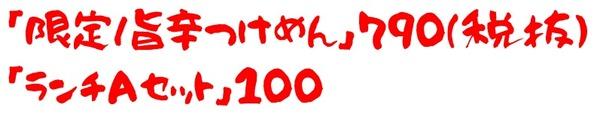 20200826武蔵1