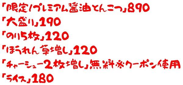 20200317山岡家1