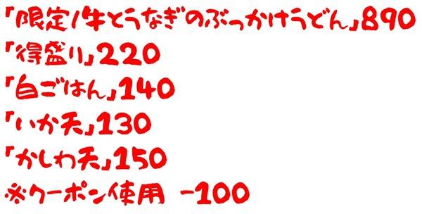 20200721丸亀1
