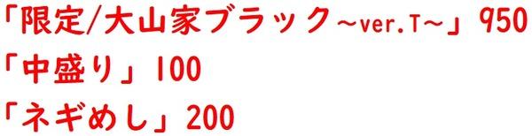 20210923大山家1