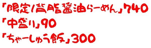 20200326武蔵1