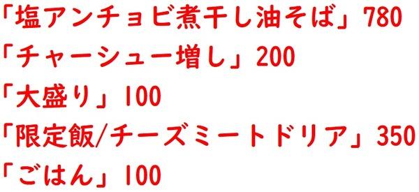 20210930五ノ肉1