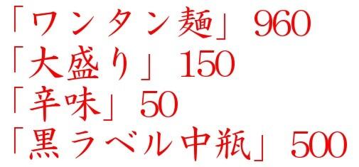 20201203立川大勝軒1