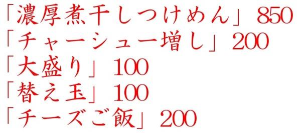20201211五ノ肉1