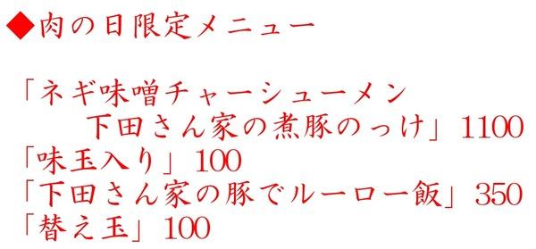 20201229五ノ肉1