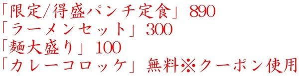 20210125山田うどん1