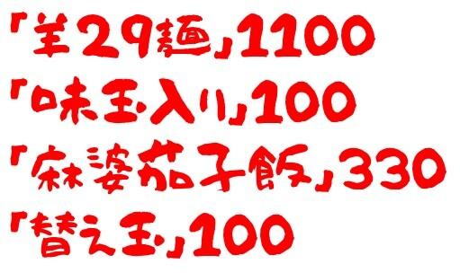 20200209五ノ肉