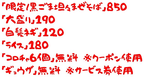 20200519山岡家1