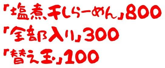 20200907五ノ肉1