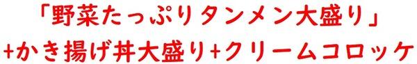 20210916山田うどん2