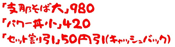 20200711パワー軒1