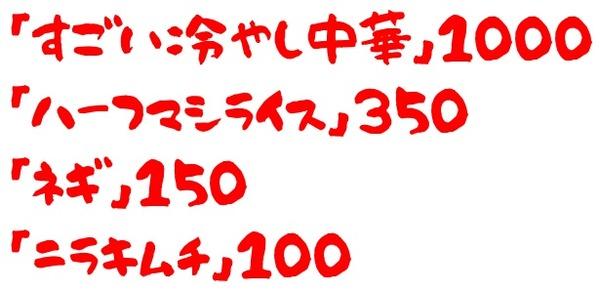 20200515マシマシ1