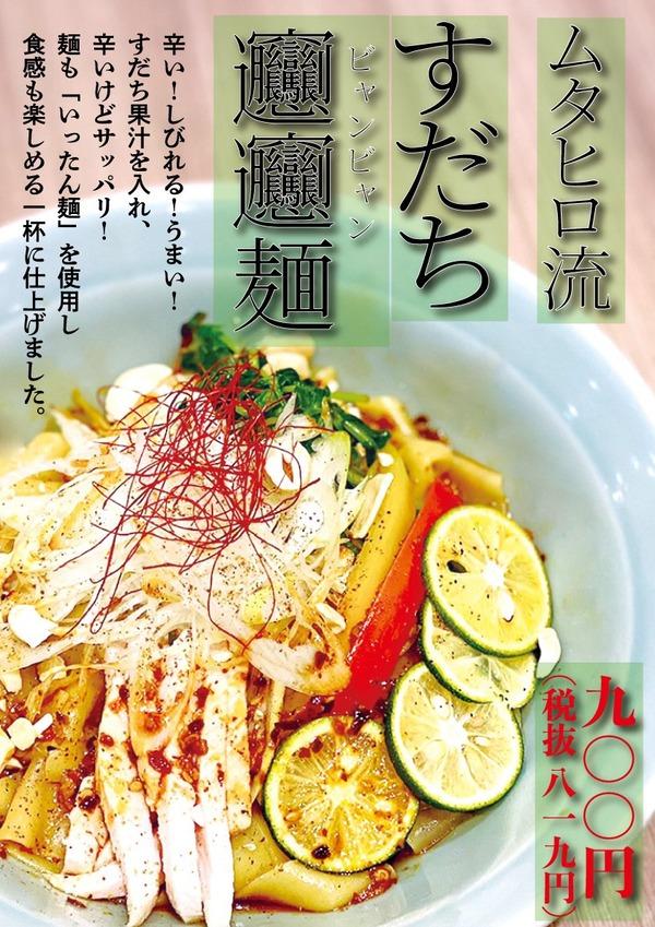 ビャンビャン麺