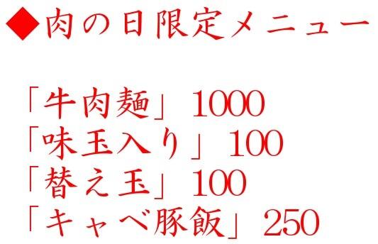 20210209五ノ肉1