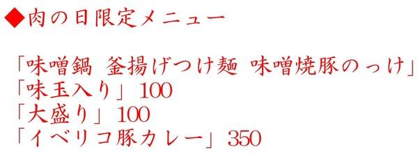 20201029五ノ肉2